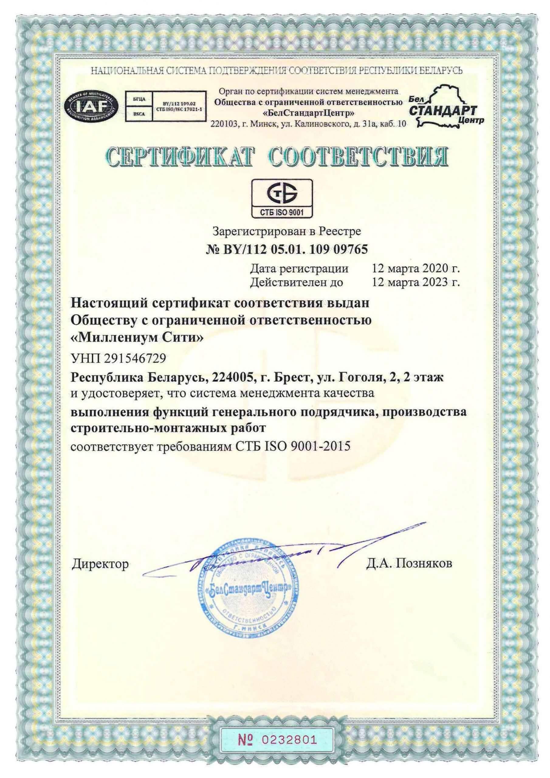 Сертификат соответствия строительной компании Миллениум Сити