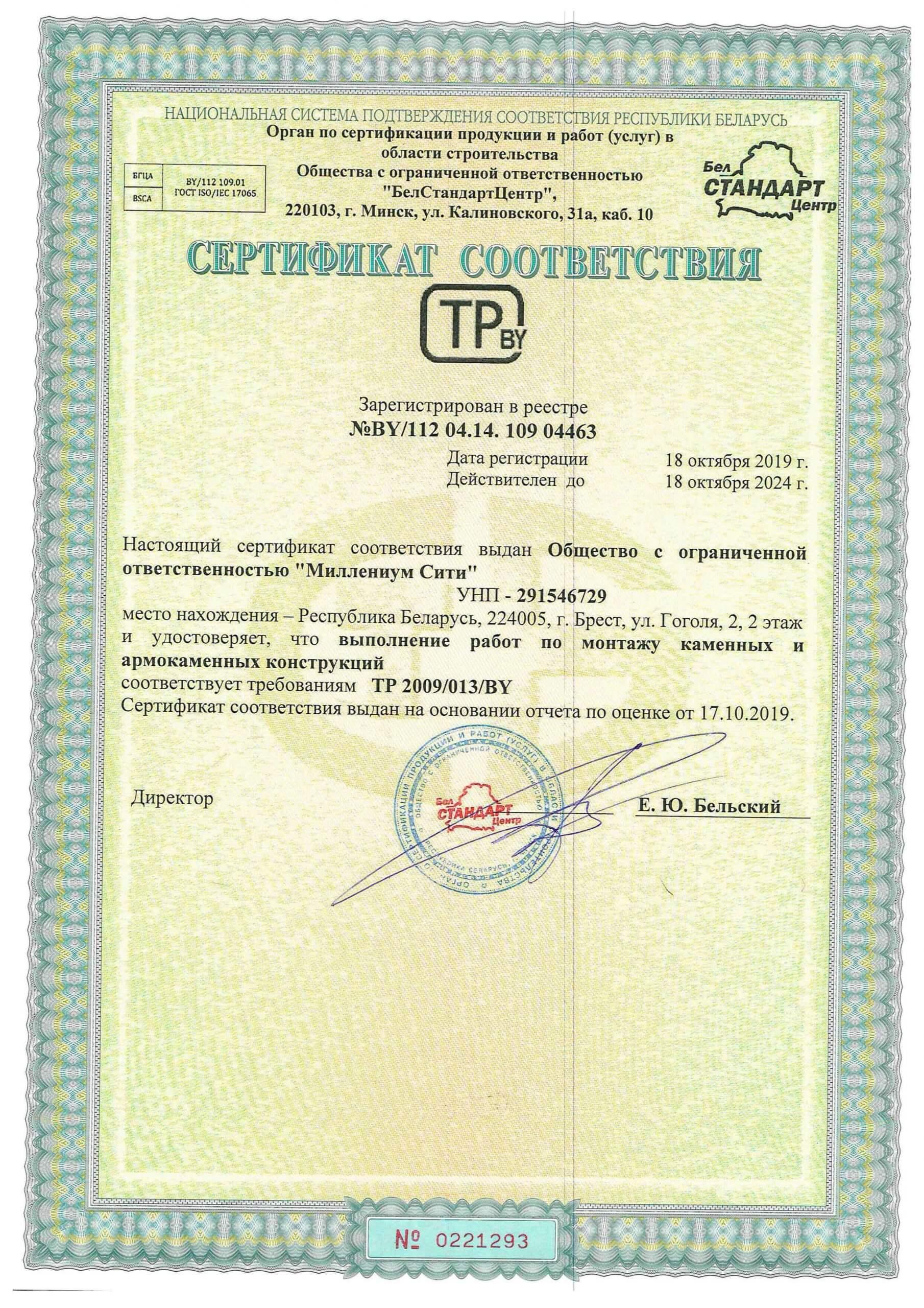 Сертификат строительной компании Миллениум Сити