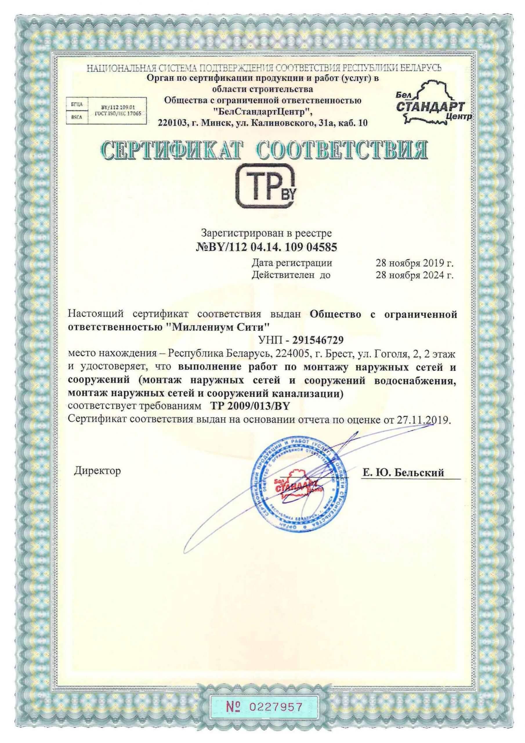 Сертификат соответствия компании Миллениум Сити